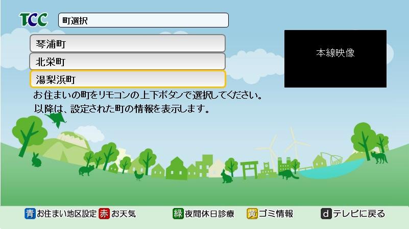 湯梨浜町選択画面