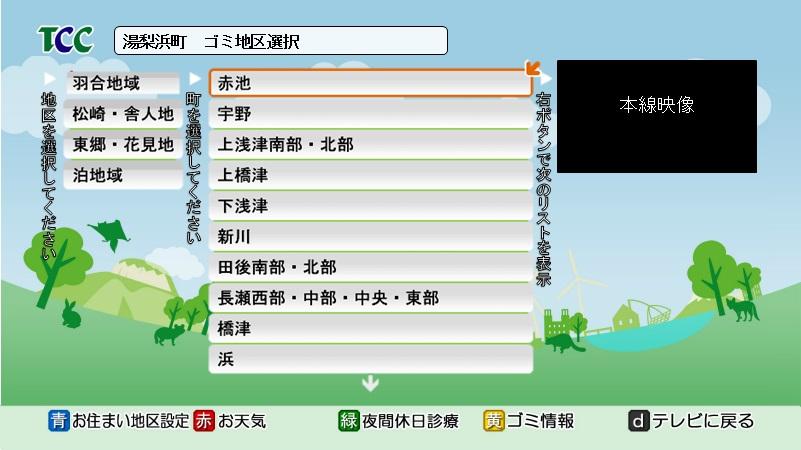 湯梨浜町ゴミ地区選択画面