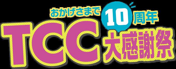 10周年ロゴ2
