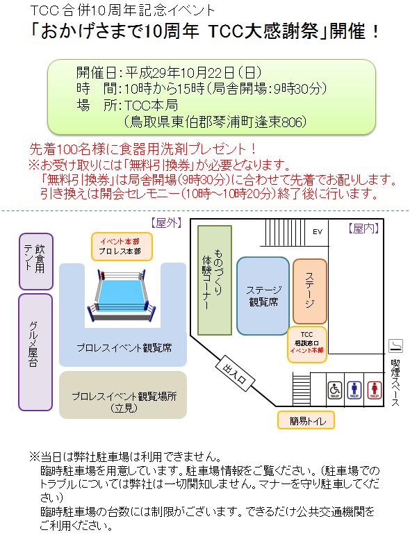 eventinformation2