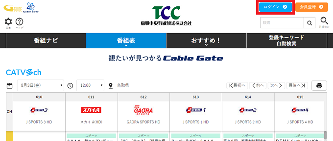 cablegateログイン