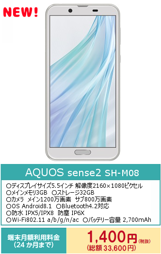 AQUOS sense SH-M08