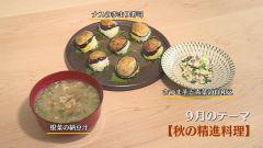 精進料理②