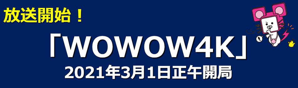WOWOW 4K 2021年3月1日正午開局