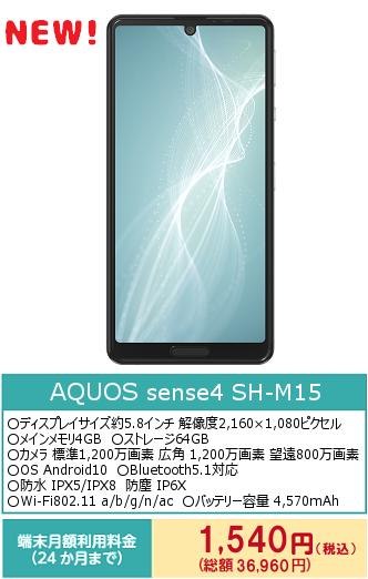 AQUOS sense4 - new